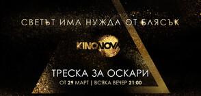 """Стартира емблематичната кампания на KINO NOVA – """"Треска за Оскари"""""""