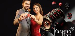 Популярни български онлайн казино игри