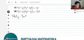 ВИРТУАЛНА МАТЕМАТИКА: Седмокласник решава задачи на живо в интернет (ВИДЕО)