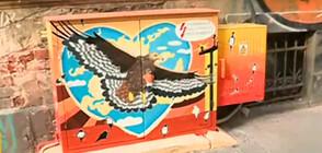 Художничка превърна столична улица в арт галерия
