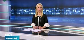 Новините на NOVA NEWS (02.04.2021 - 14:00)