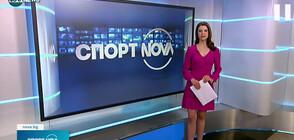 Спортни новини на NOVA NEWS (02.04.2021 - 14:00)