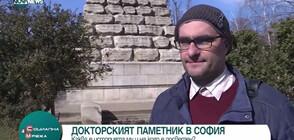 ДОКТОРСКИЯТ ПАМЕТНИК В СОФИЯ: История и посвещение