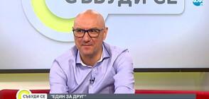 """Емо Чолаков тества силата на любовта в """"Един за друг"""""""