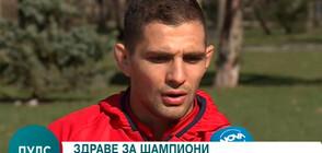 Най-добрият джудист у нас Ивайло Иванов за успехите и здравето (ВИДЕО)