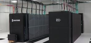 Българският суперкомпютър вече е готов и се тества (ВИДЕО)