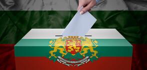 Разнопосочни реакции след новината за предсрочните избори