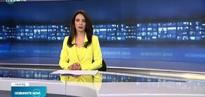 Новините на NOVA NEWS (04.04.2021 - 13:00)