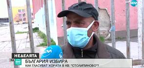 """Как гласуваха в пловдивския квартал """"Столипиново""""?"""