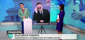 За какво се кандидатира Румен Бахов
