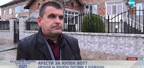 Арести за купен вот? Сигнали за изборна търговия в Славяново
