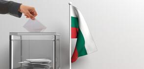 МВнР започна организацията на предсрочните избори в чужбина