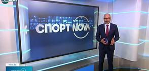 Спортни новини на NOVA NEWS (05.04.2021 - 14:00)