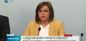 Изпълнителното бюро на БСП подаде оставка, Нинова – не