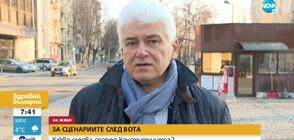 """Проф. Киров: При този """"шарен парламент"""" е възможно да се сформира правителство"""