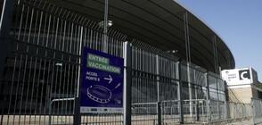 Франция превръща стадиони в имунизационни центрове (ВИДЕО)