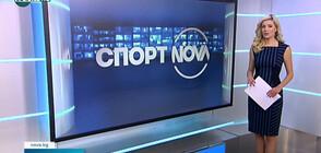 Спортни новини на NOVA NEWS (06.04.2021 - 14:00)