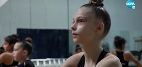 Българче с шансове да влезе в националния отбор по художествена гимнастика на САЩ