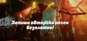 Нов проект на RockSchool помага на 10 български артисти да развият музикалната си кариера