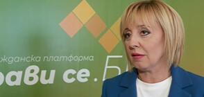 Манолова: Ще предложим цялостна концепция за борба с корупцията