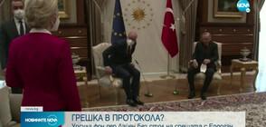 Спазен ли е международният протокол на срещата между Ердоган и Урсула фон дер Лайен