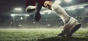 ФИФА обяви революция във футбола