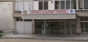 Разкриха сектор за бременни с COVID-19 в Стара Загора