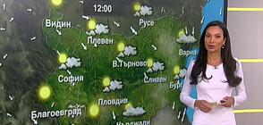 Прогноза за времето (09.04.2021 - обедна)