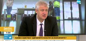Проф. Балтов: Ваксинираните с AstraZeneca не бива да се притесняват