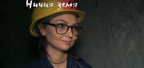 """""""Ничия земя"""": Момичетата в рудника (ВИДЕО)"""