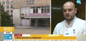 Откриха COVID сектор за родилки в Стара Загора