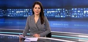 Новините на NOVA NEWS (09.04.2021 - 10:00)