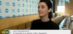 Ана Пападопулу: Една от детските ми мечти беше да стана полицай