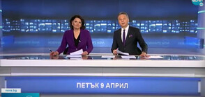 Новините на NOVA (09.04.2021 - централна)