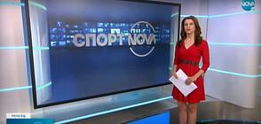 Спортни новини (09.04.2021 - централна)