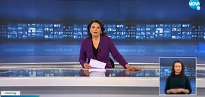 Новините на NOVA (09.04.2021 - късна)