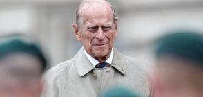 Великобритания се сбогува с принц Филип (ВИДЕО)