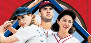 Неочаквани изкушения и бейзболни изпитания с филмите по NOVA