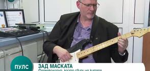 ЗАД МАСКАТА: Фармакологът, който свири на китара (ВИДЕО)