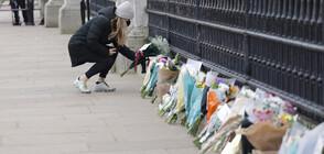 Великобритания потъна в скръб след смъртта на принц Филип (ВИДЕО+СНИМКИ)
