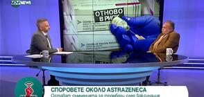 Проф. д-р Любомир Хараланов: Личните лекари трябва да имунизират (ВИДЕО)