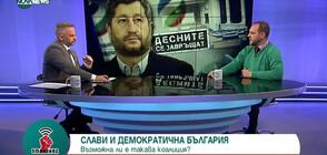 Борислав Сандов: Няма да подкрепим правителство на ГЕРБ (ВИДЕО)