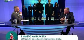 Проф. Георги Михайлов: Парламентаризмът ще докаже своята жизненост (ВИДЕО)