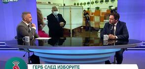 Даниел Митов: ГЕРБ трябва да направи сериозен опит да състави кабинет (ВИДЕО)