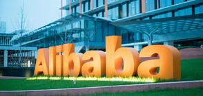 """Рекордна глоба за """"Алибаба"""" - злоупотребила с доминиращо положение"""