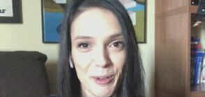 Луиза Григорова за COVID: Не знам как се заразихме (ВИДЕО)