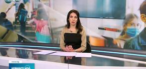 Новините на NOVA NEWS (11.04.2021 - 13:00)