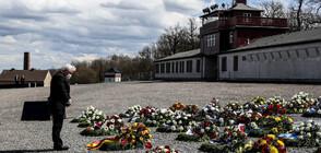 Германски политици почетоха жертвите на Холокоста в лагера Бухенвалд (СНИМКИ)