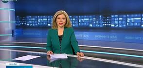 Новините на NOVA NEWS (12.04.2021 - 18:00)
