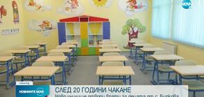 СЛЕД 20 ГОДИНИ ЧАКАНЕ: Ново училище отвори врати за децата от Биркова